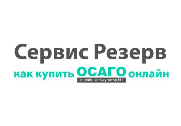 Сервис-Резерв ОСАГО онлайн