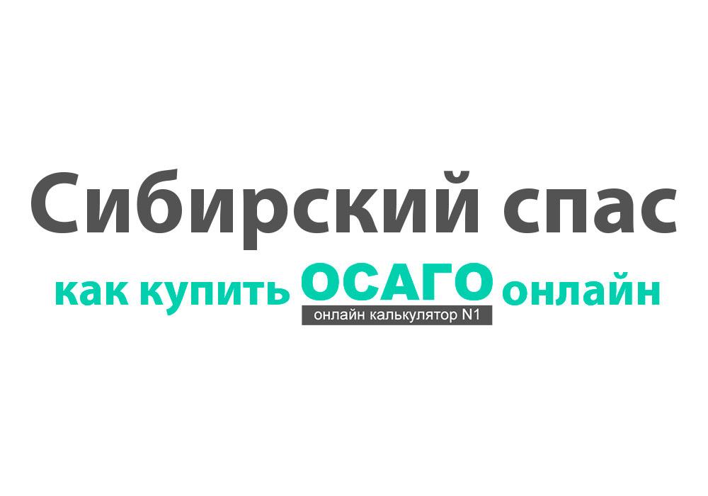 Сибирский Спас ОСАГО онлайн