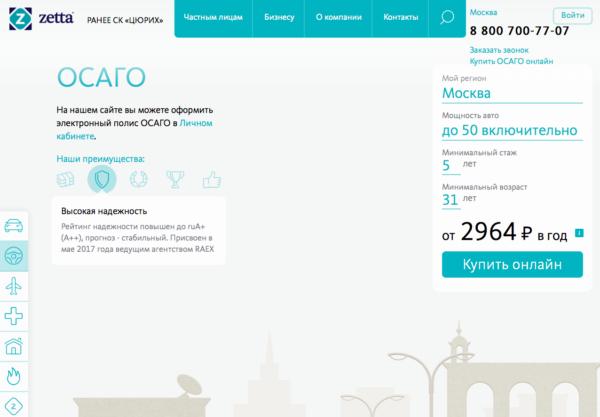 Страница ОСАГО на официальном сайте zettains.ru/#osago