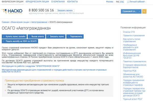 Страница ОСАГО на официальном сайте НАСКО nasko.ru/service/content/48