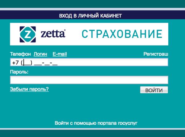 Вход в личный кабинет Зетта Страхование osago.zettains.ru/webclaimexpert/Auth.jasp