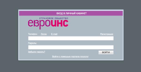 Вход в личный кабинет на сайте Евроинс eosago.euro-ins.ru/webcustomer/auth.jasp
