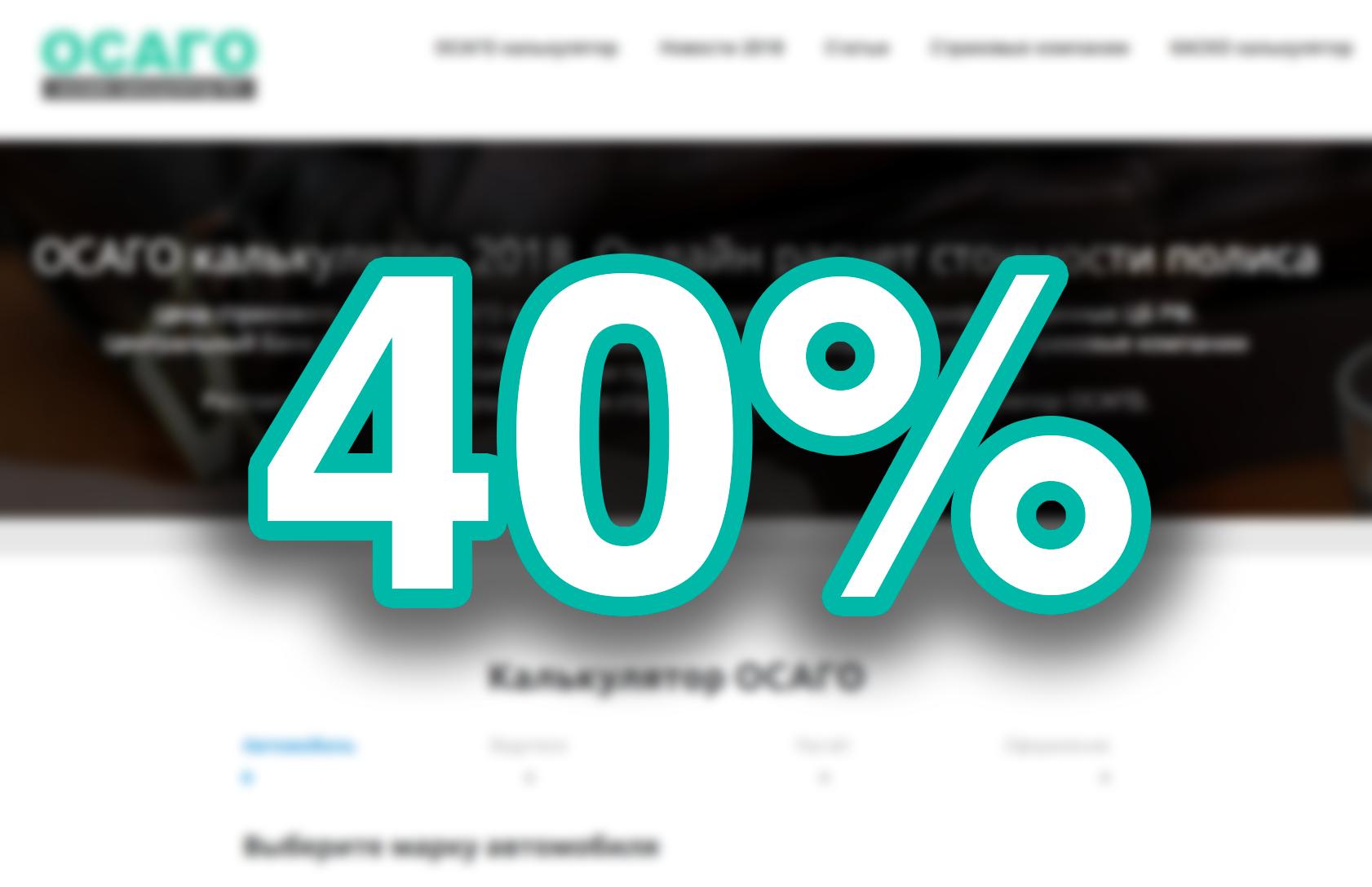 Доля электронных полисов ОСАГО превысила 40 процентов