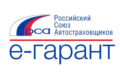 Е-гарант РСА: регистрация, личный кабинет, покупка ОСАГО
