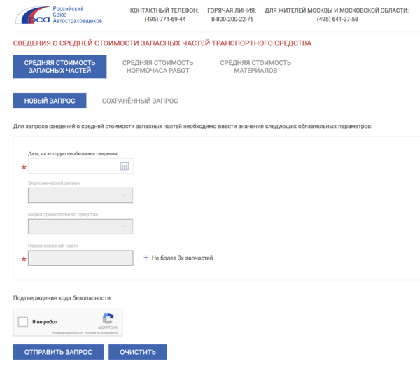 Расчет стоимости запчастей на официальном сайте РСА