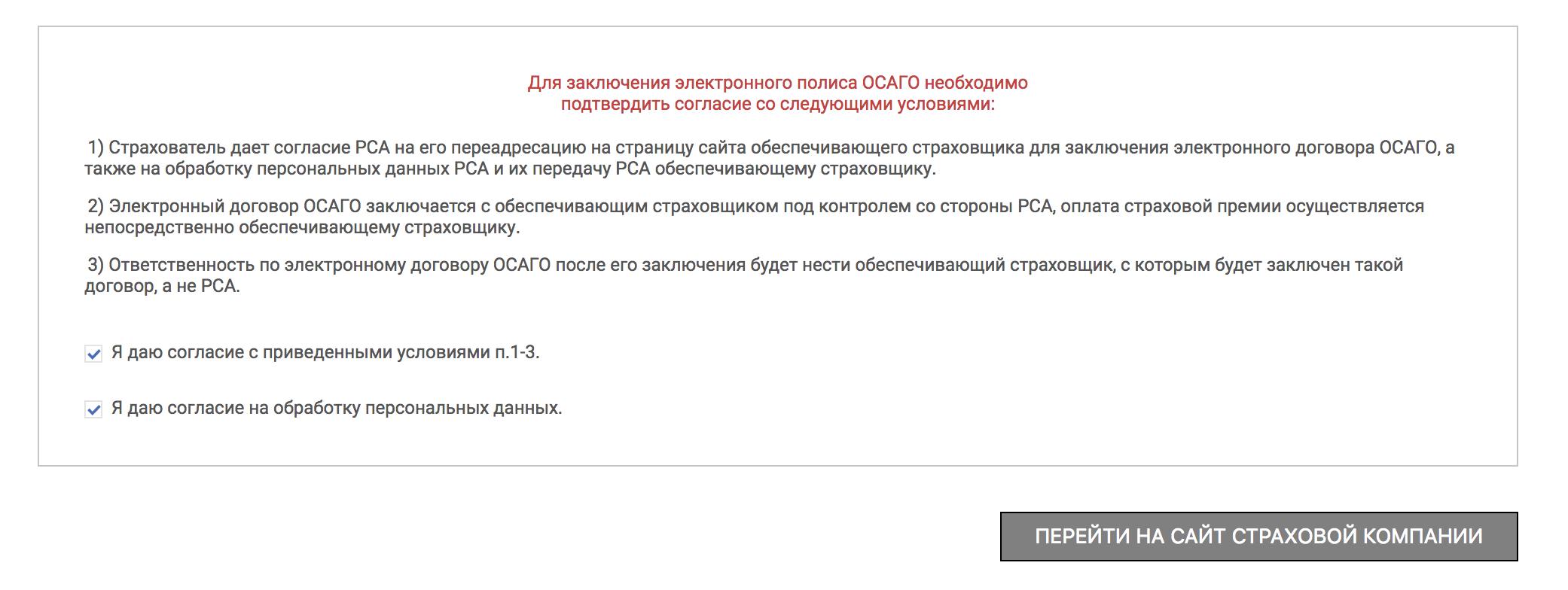 рса официальный сайт номер телефона автозайм под птс ростов на дону