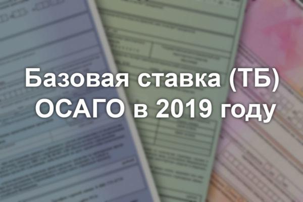 Базовая ставка (ТБ) ОСАГО в 2019 году