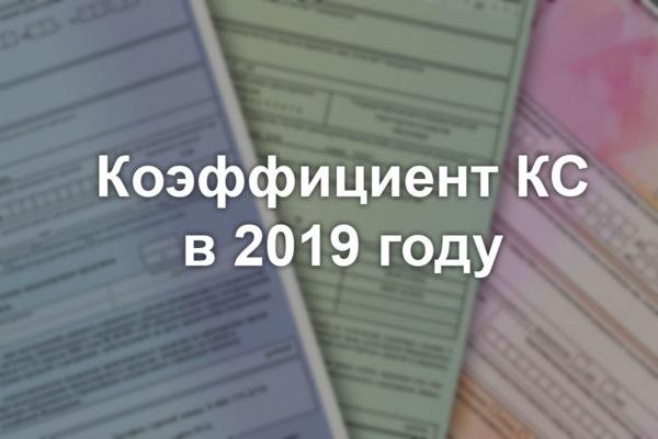 Коэффициент КС в 2019 году