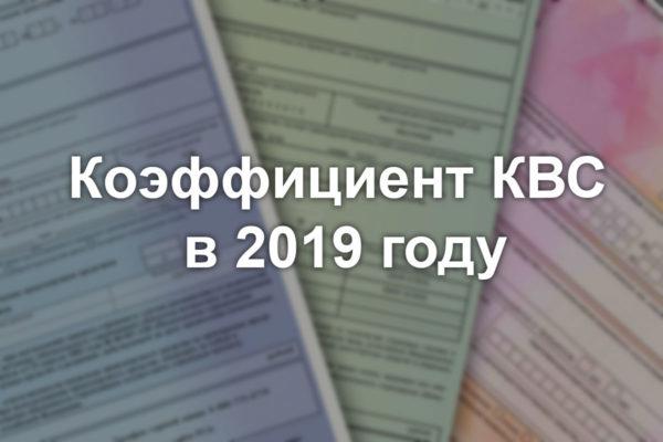 Коэффициент КВС 2019