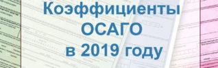 Коэффициенты ОСАГО в 2019 году