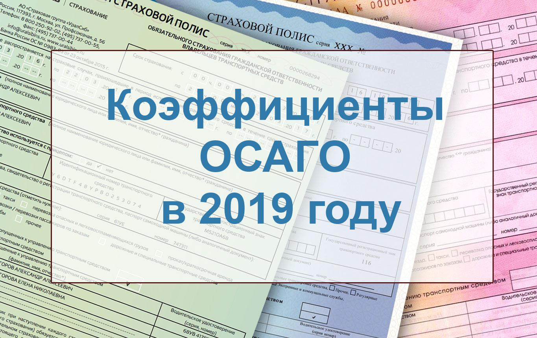 Новый базовый тариф ОСАГО на 2019 год таблица и коэффициенты