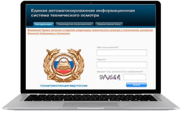 ЕАИСТО - официальный сайт. Проверить техосмотр