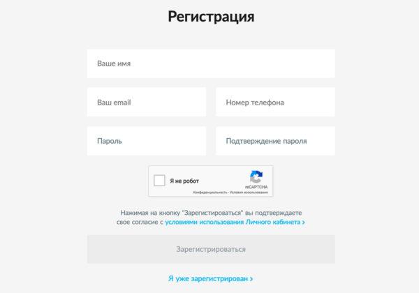 Регистрация в ЛК agents.inguru.ru