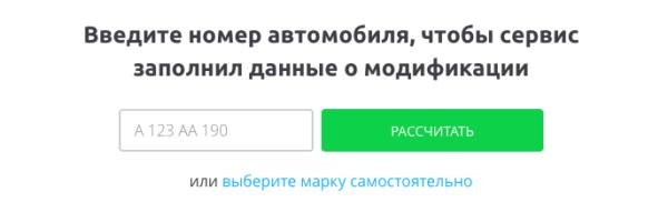 Автокод ОСАГО на Сравни.ру