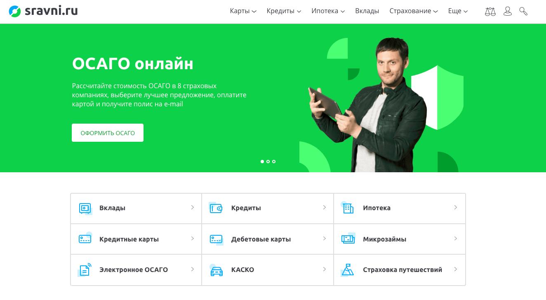 Сравни.ру — ОСАГО онлайн