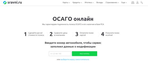 Страница ОСАГО на сайте Sravni.ru