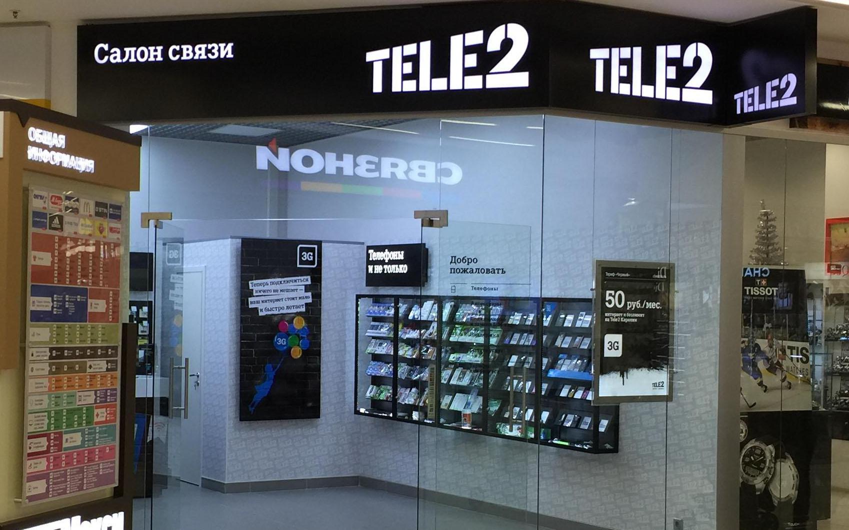 Tele2 приступила к продаже страховых полисов компании ВСК
