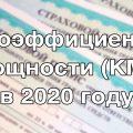 Коэффициент мощности (КМ) в 2020 году