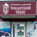 «Сибирский-спас»-собрал-миллиард-и-стал-банкротом