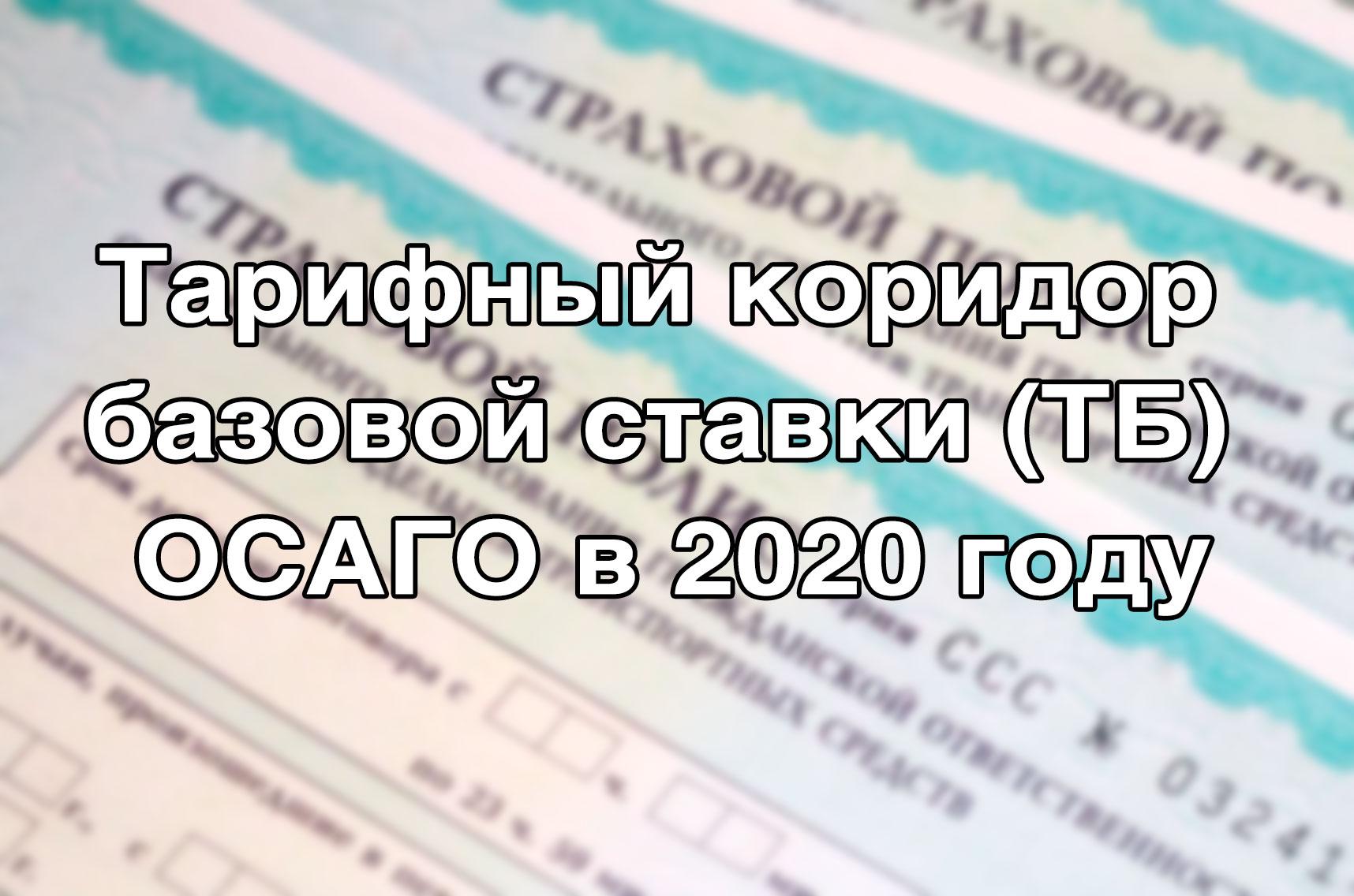 Тарифный коридор базовой ставки (ТБ) ОСАГО в 2020 году