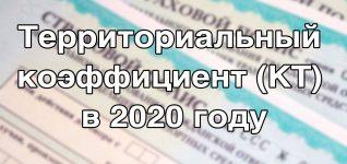 Территориальный коэффициент (КТ) в 2020 году