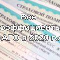 Все коэффициенты ОСАГО в 2020 году