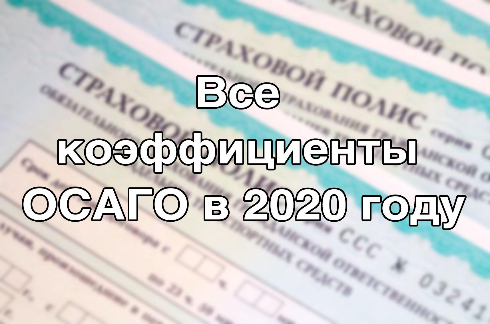 Страховые взносы до 2020 года куда платить