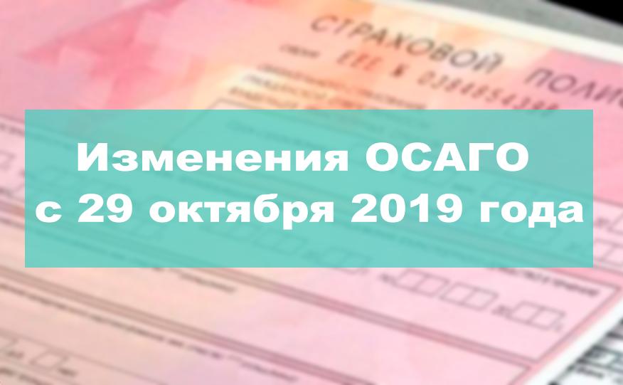 Изменения ОСАГО c 29 октября 2019 года