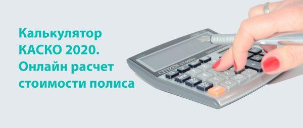 Купить КАСКО онлайн через интернет 2020