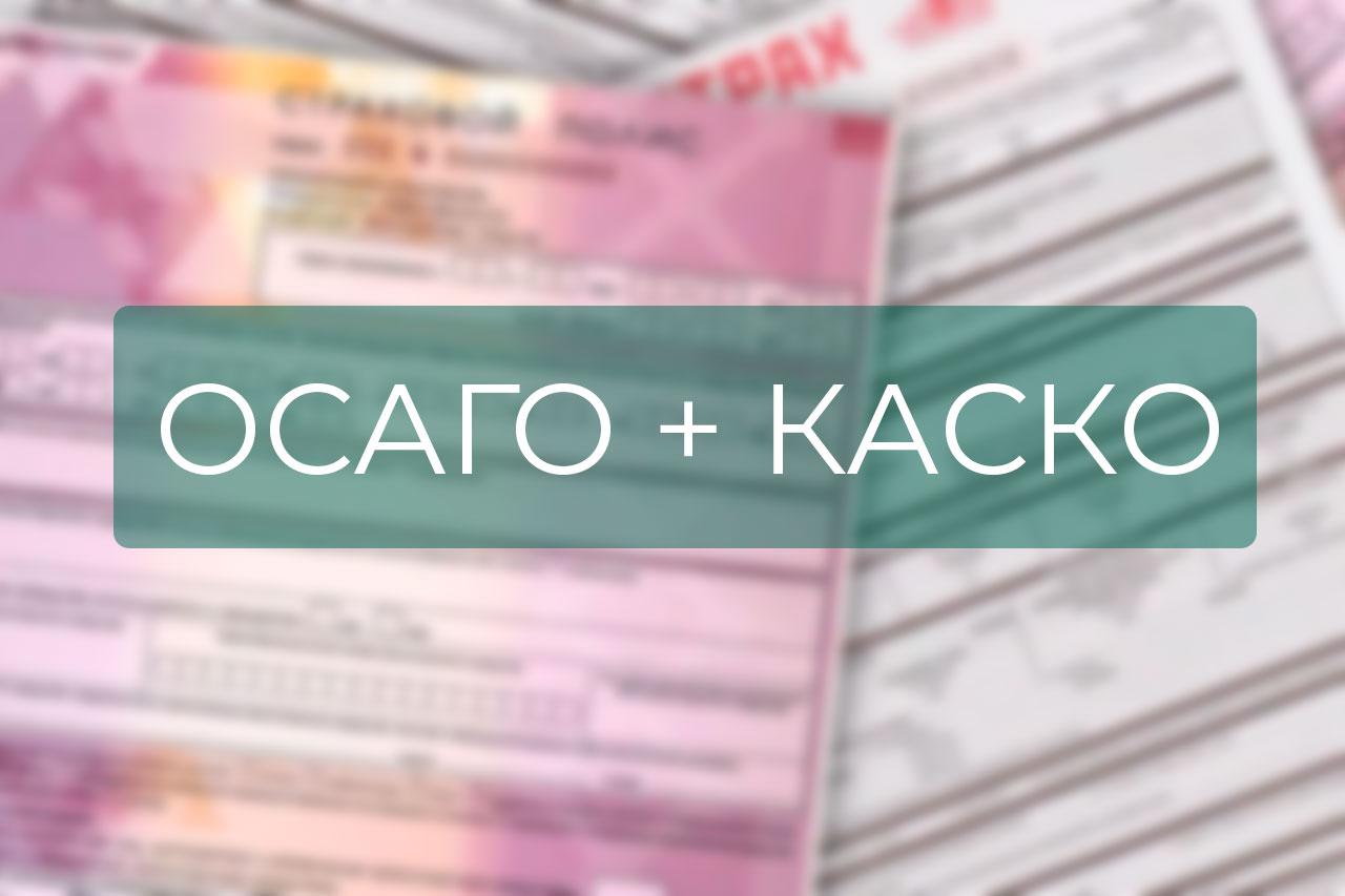 ОСАГО и КАСКО - две страховки в одном полисе