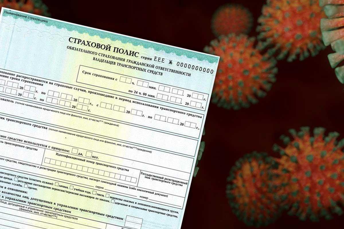 Потерявшим из-за коронавируса работу предлагают дать скидку на ОСАГО