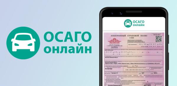 Мобильное приложение для оформления ОСАГО онлайн