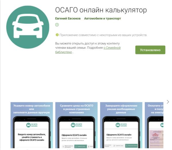 """Страница приложения """"ОСАГО онлайн калькулятор"""" в Google Play"""