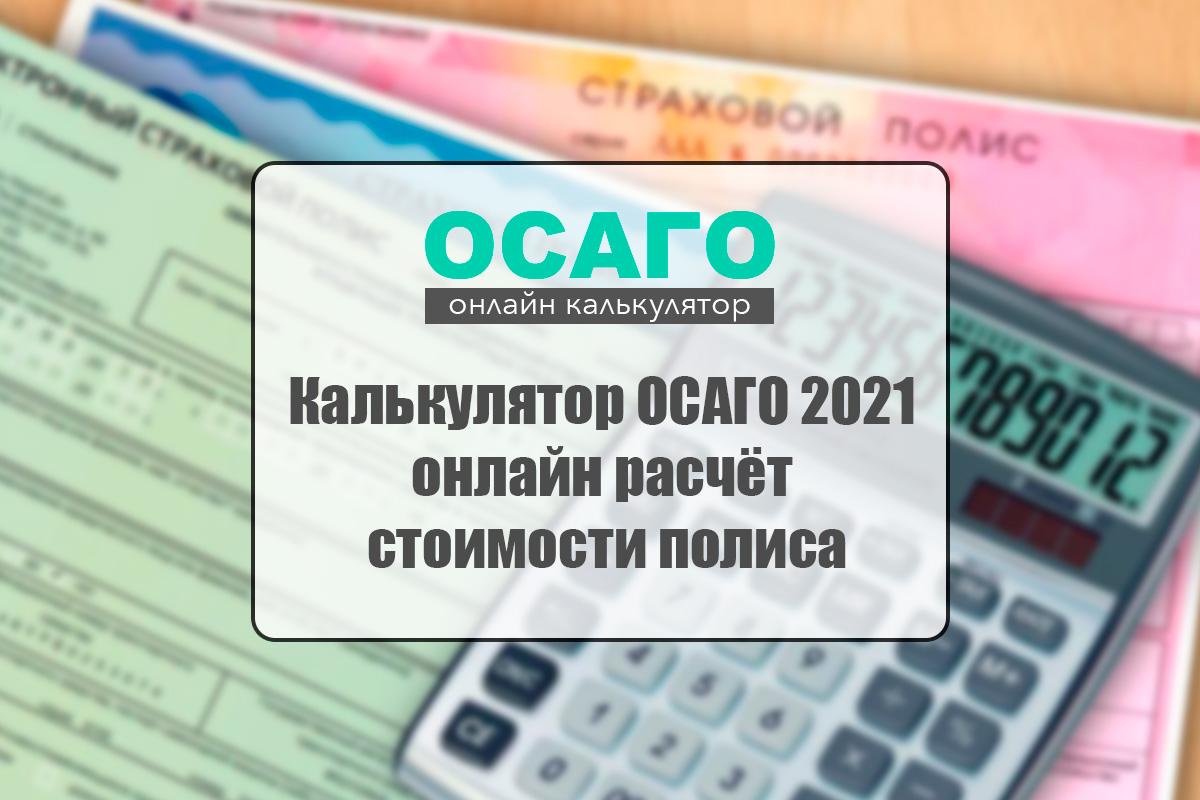 Калькулятор ОСАГО 2021: онлайн расчёт стоимости