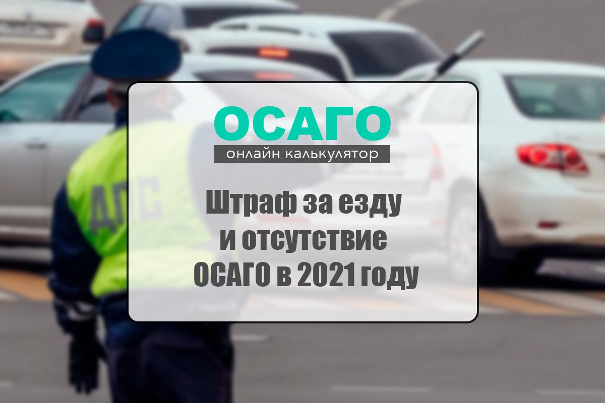 Штраф за езду и отсутствие ОСАГО в 2021 году
