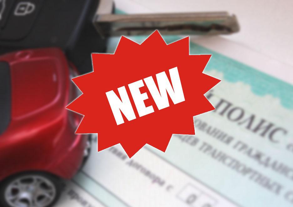 Новые правила страхования с 2018 года
